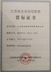 信用管理贯标证书1